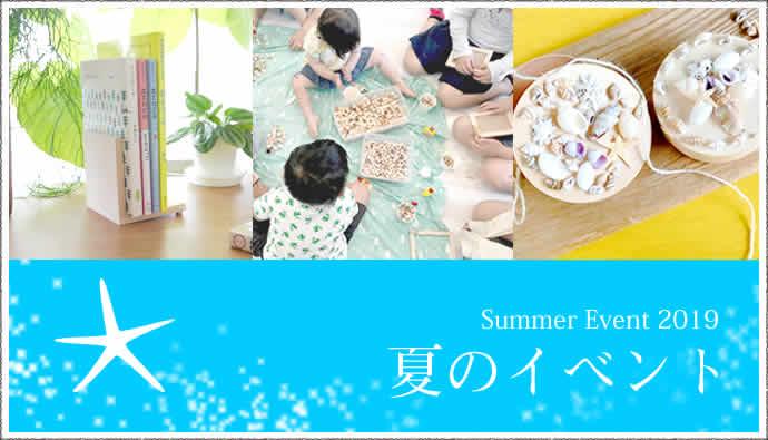summer2019-bn.jpg