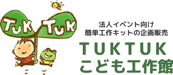ワークショップ・工作イベントキットはTUKTUK子ども工作館